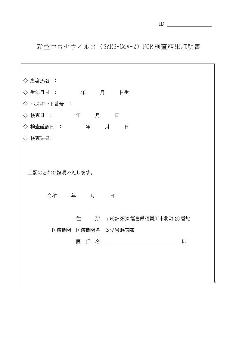 コロナ 感染 県 福島 須賀川 者 市